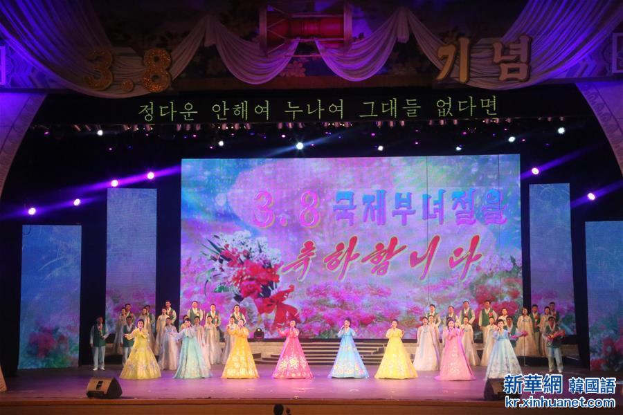 """(國際)(1)朝鮮慶祝""""三八""""國際婦女節"""