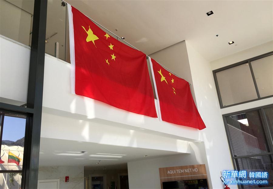 (裏約奧運會)(1)探訪中國代表團駐地