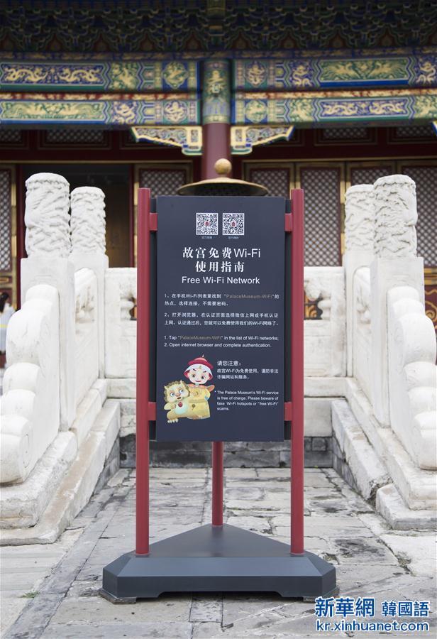 (晚報)(2)故宮博物院啟動開放區域免費Wi-Fi