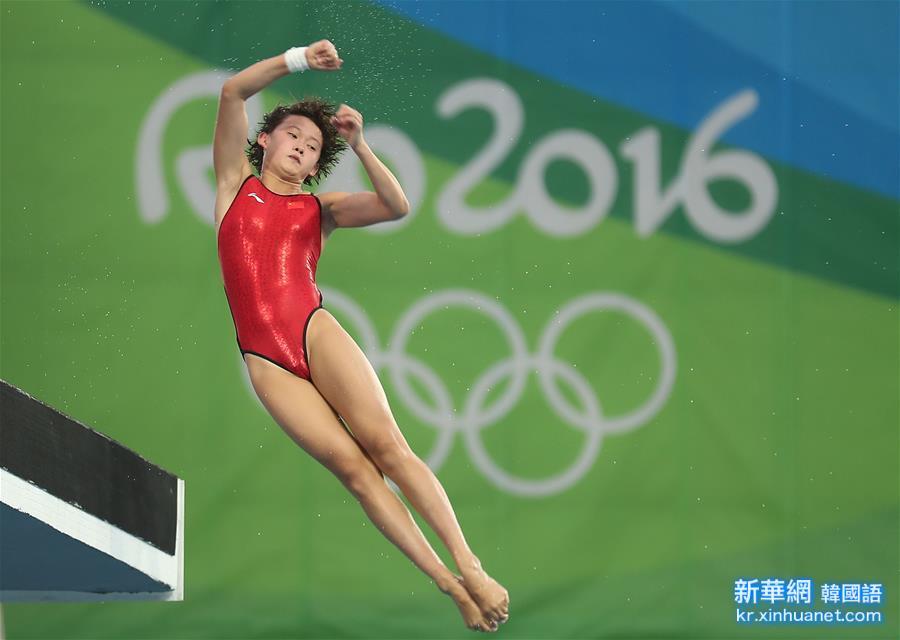 (裏約奧運會)(1)跳水——女子十米跳臺:中國選手包攬金銀牌