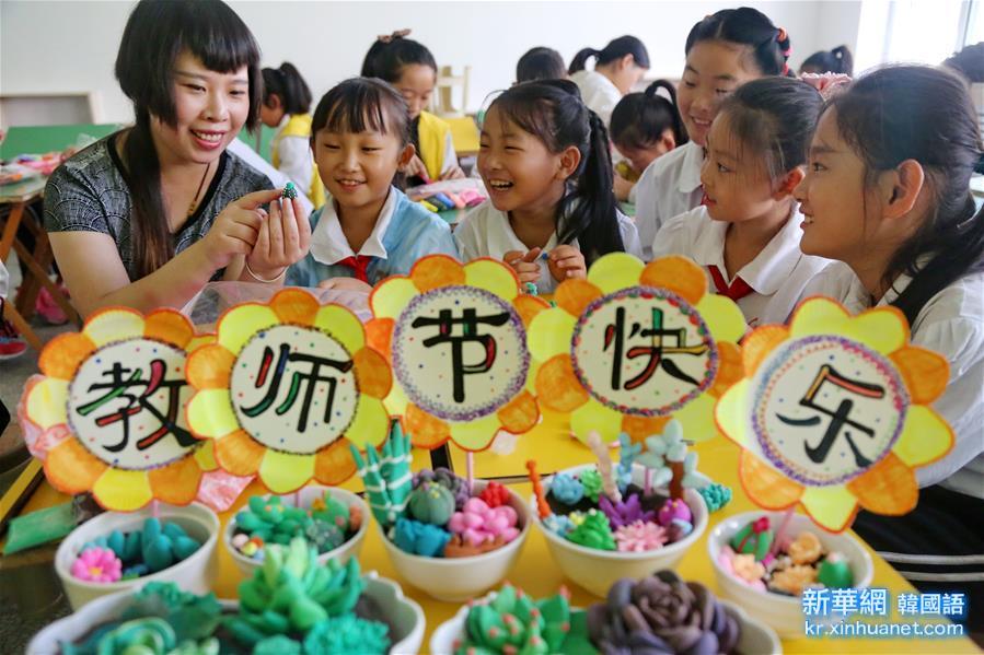(教育)(1)教師節快樂!