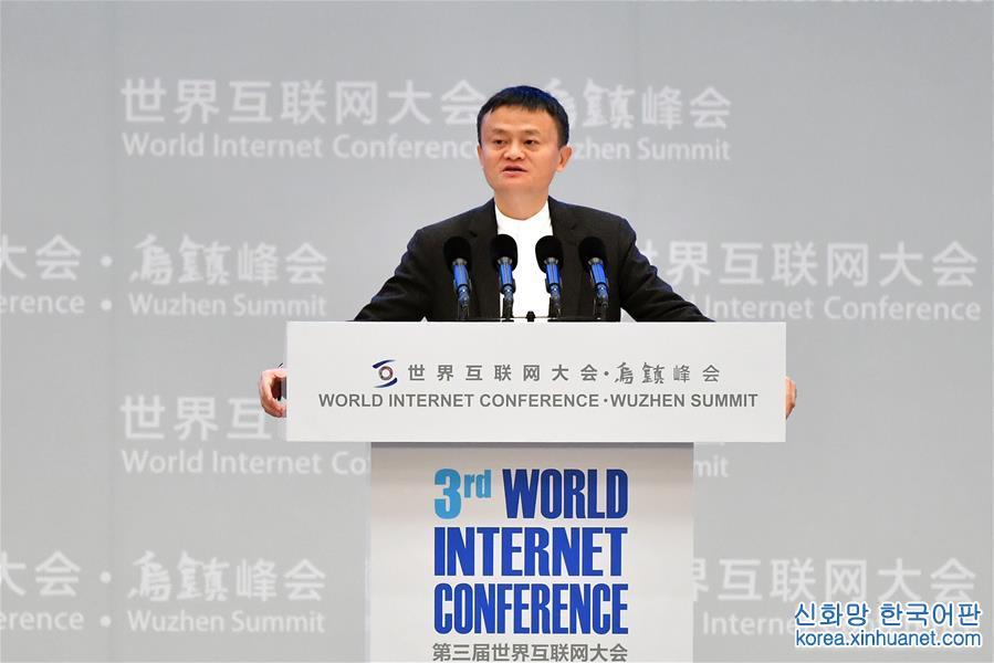 """(新華全媒頭條·圖片版)(1)互聯網""""大咖""""雲集烏鎮"""
