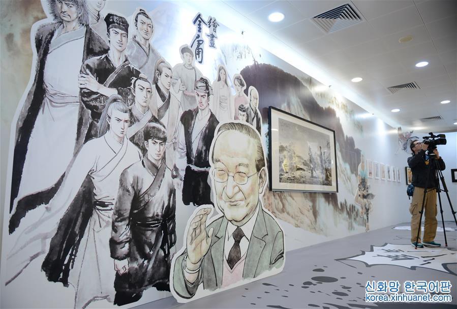 """(文化)(1)香港首個""""金庸館""""開館"""