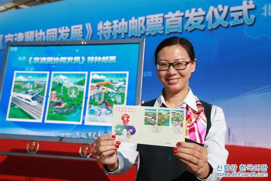 #(服務)(1)中國郵政發行《京津冀協同發展》特種郵票