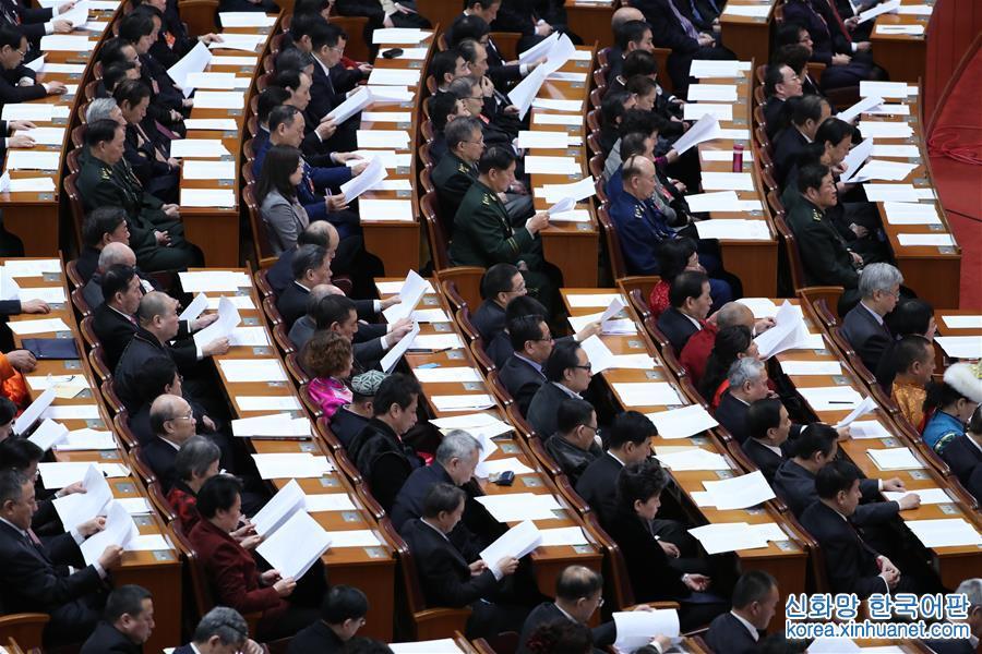 (兩會·政協閉幕)(1)全國政協十二屆五次會議閉幕