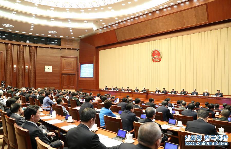(兩會)(1)十二屆全國人大五次會議主席團舉行第四次會議