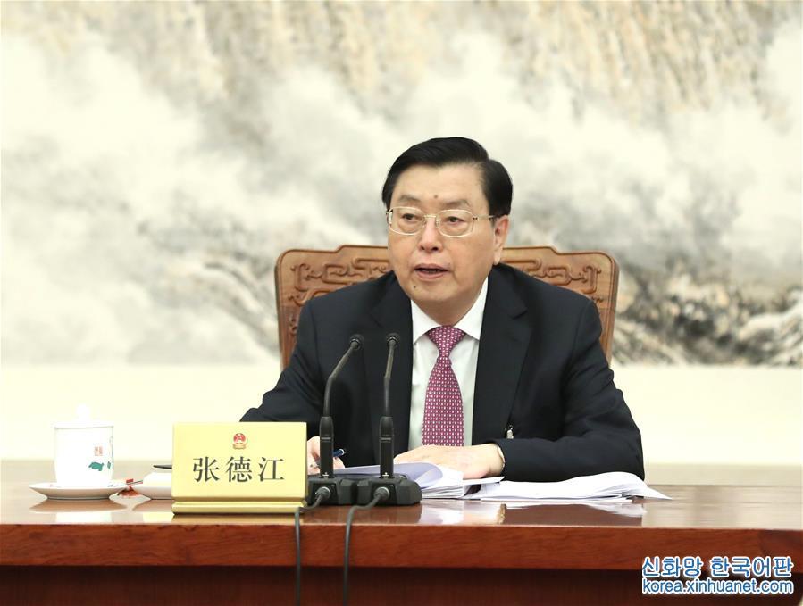 (兩會)(1)十二屆全國人大五次會議主席團常務主席第二次會議舉行 張德江主持