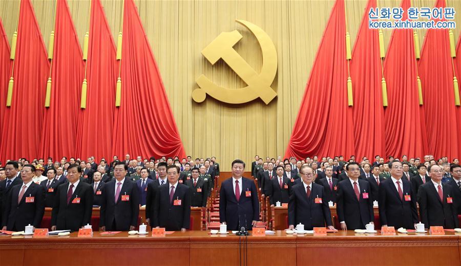 (十九大)(2)中国共产党第十九次全国代表大会在京闭幕