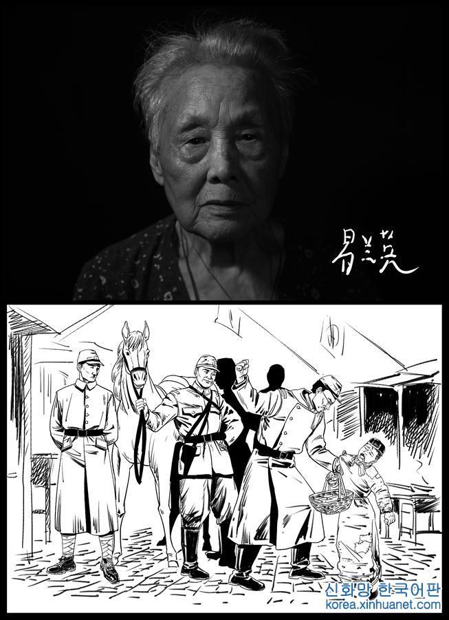 """(社会)(2)""""我经历的南京大屠杀""""——幸存者影像记忆素描"""