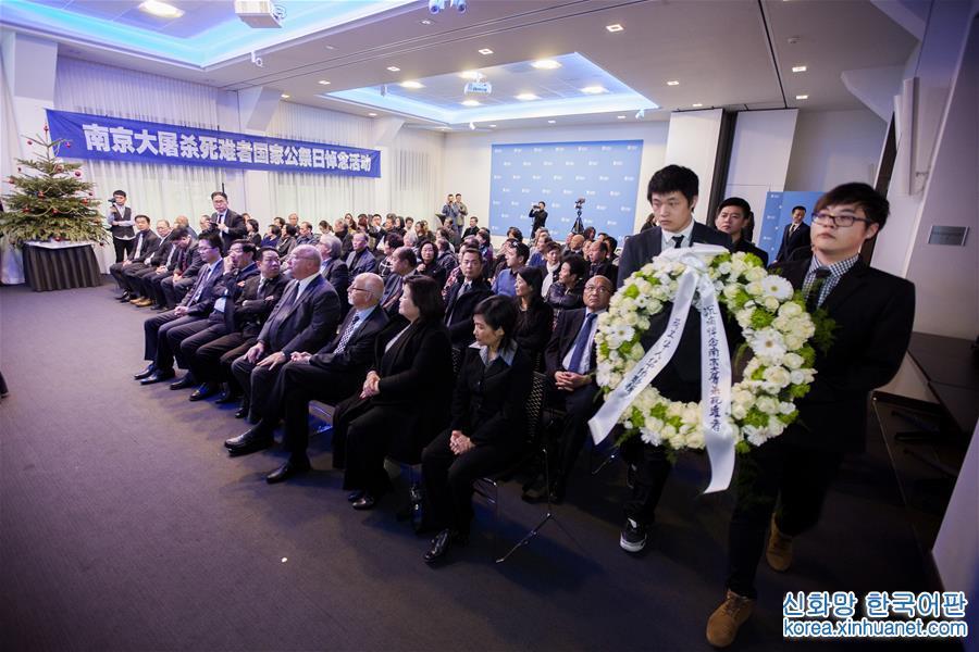 (國際)(1)海外人士舉行活動紀念南京大屠殺80周年暨死難者國家公祭日
