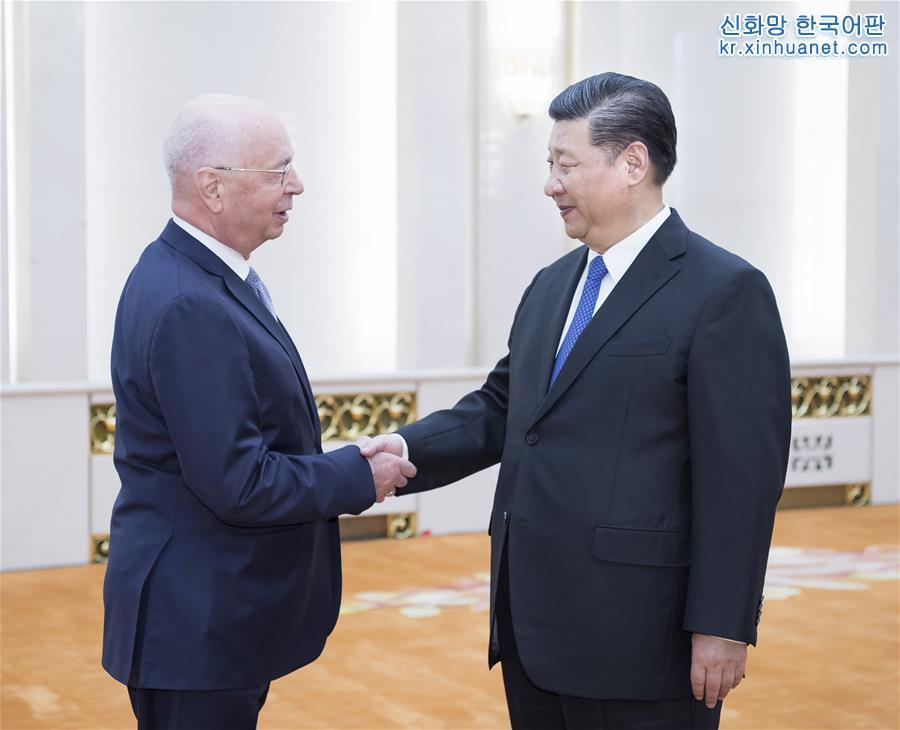 (时政)习近平会见世界经济论坛主席施瓦布