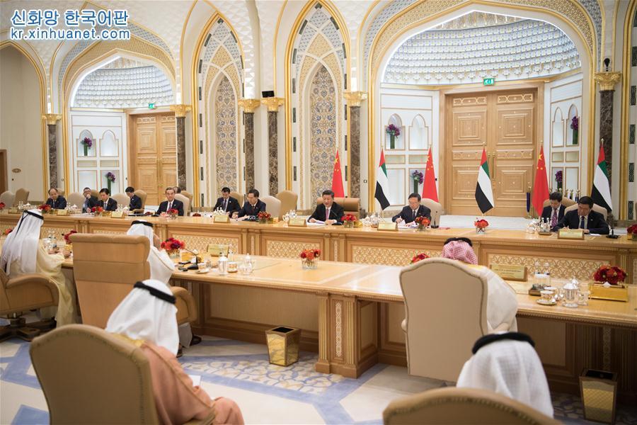 (时政)习近平同阿联酋副总统兼总理穆罕默德、阿布扎比王储穆罕默德举行会谈