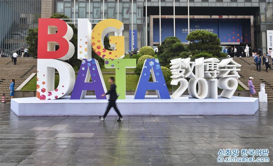 (科技)(1)2019中国国际大数据产业博览会在贵阳开幕