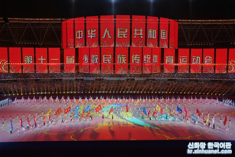 (民族運動會)(1)第十一屆全國少數民族傳統體育運動會閉幕式舉行