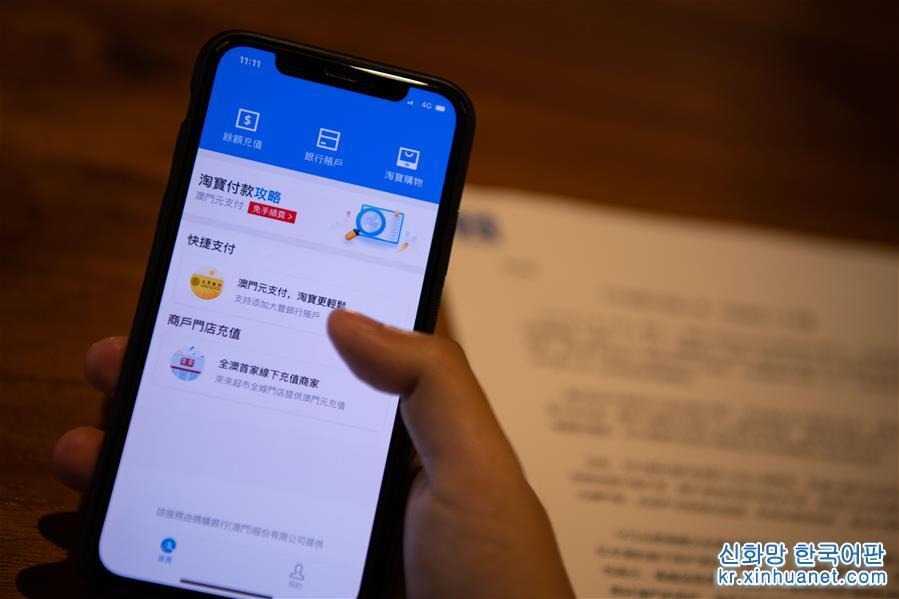 (圖文互動)(1)支付寶澳門服務上線 居民可使用澳門手機號注冊