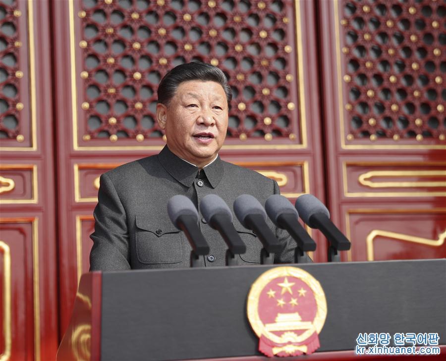 (國慶70周年·XHDW)慶祝中華人民共和國成立70周年大會在京隆重舉行