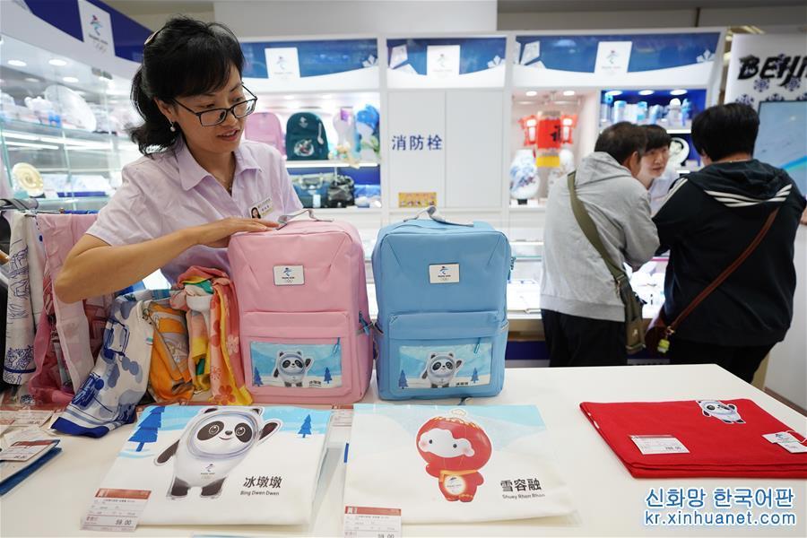 (體育)(1)首批北京冬奧會和冬殘奧會吉祥物特許商品開售