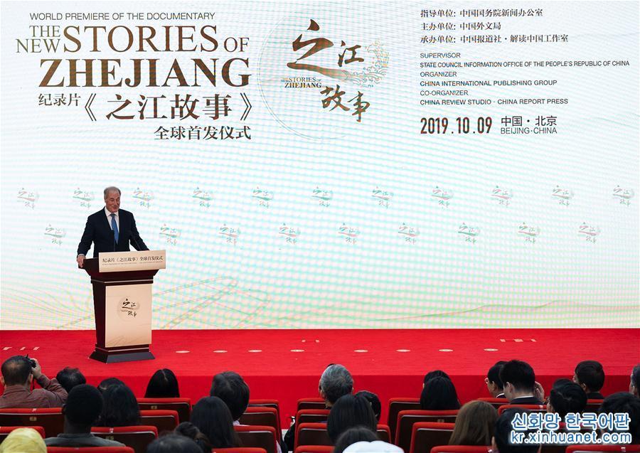 (文化)(1)紀錄片《之江故事》舉行全球首發儀式