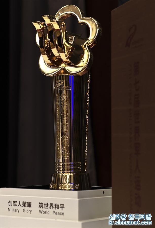 (軍運會)(1)第七屆世界軍人運動會獎牌獎杯正式亮相