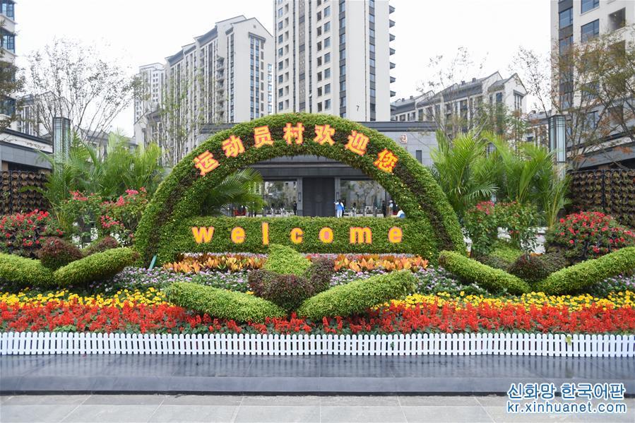 (軍運會)(1)探訪武漢軍運會軍運村