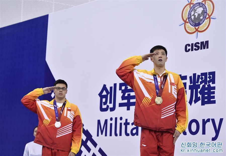 (軍運會)(3)水上救生——男子200米障礙遊泳:中國隊包攬冠亞軍