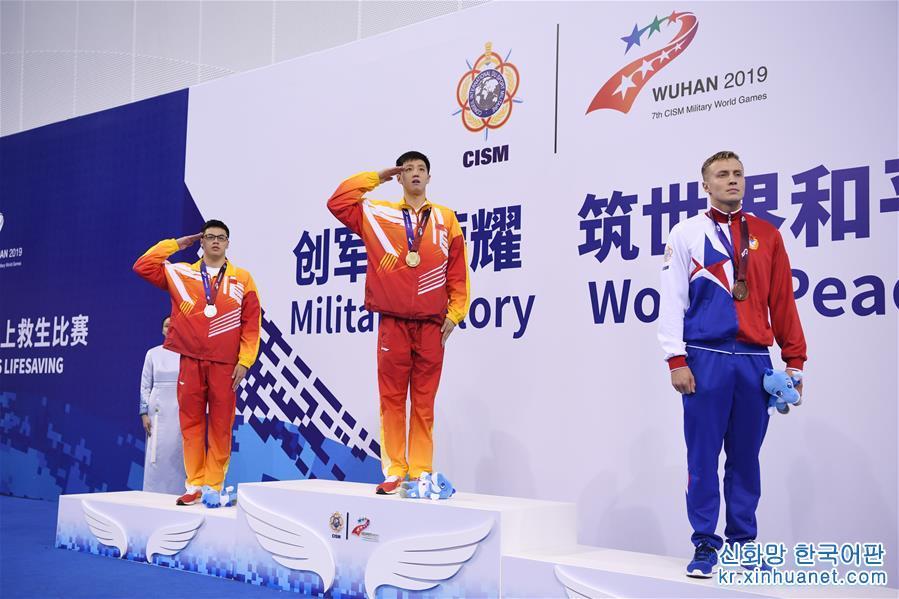 (軍運會)(4)水上救生——男子200米障礙遊泳:中國隊包攬冠亞軍