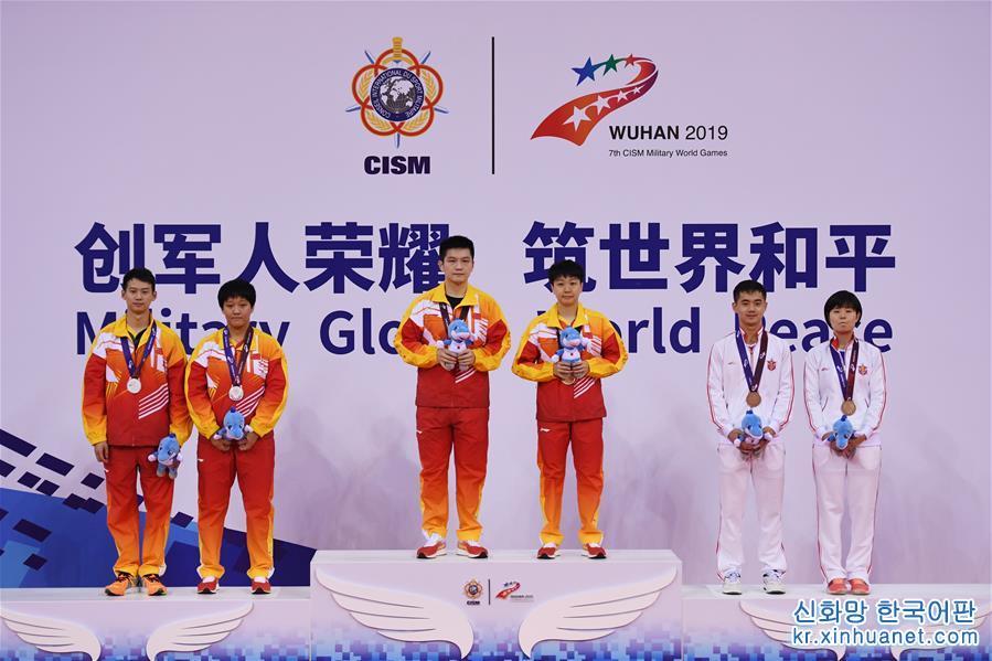 (軍運會)(1)乒乓球——混合雙打決賽:中國選手包攬金銀牌
