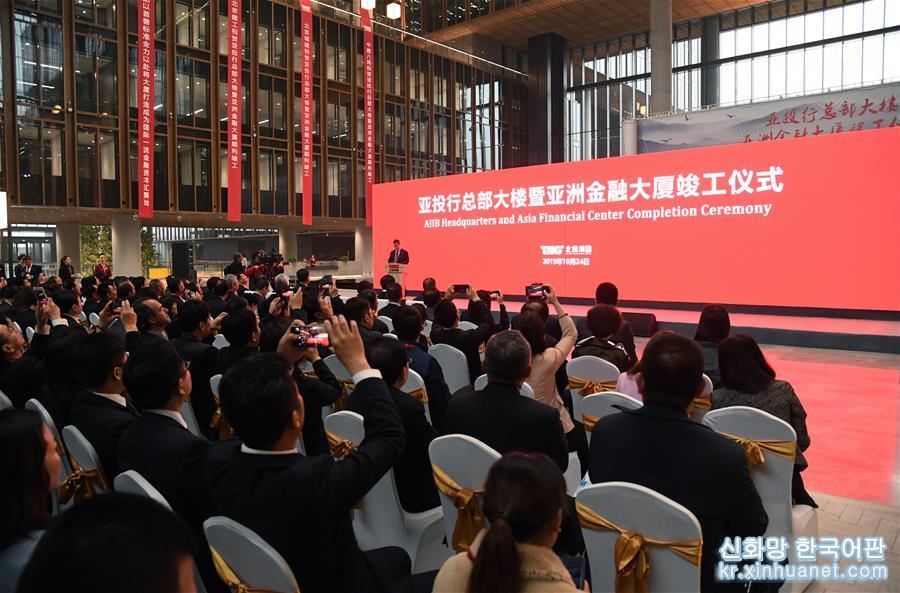 (經濟)(1)亞投行總部大樓暨亞洲金融大廈竣工