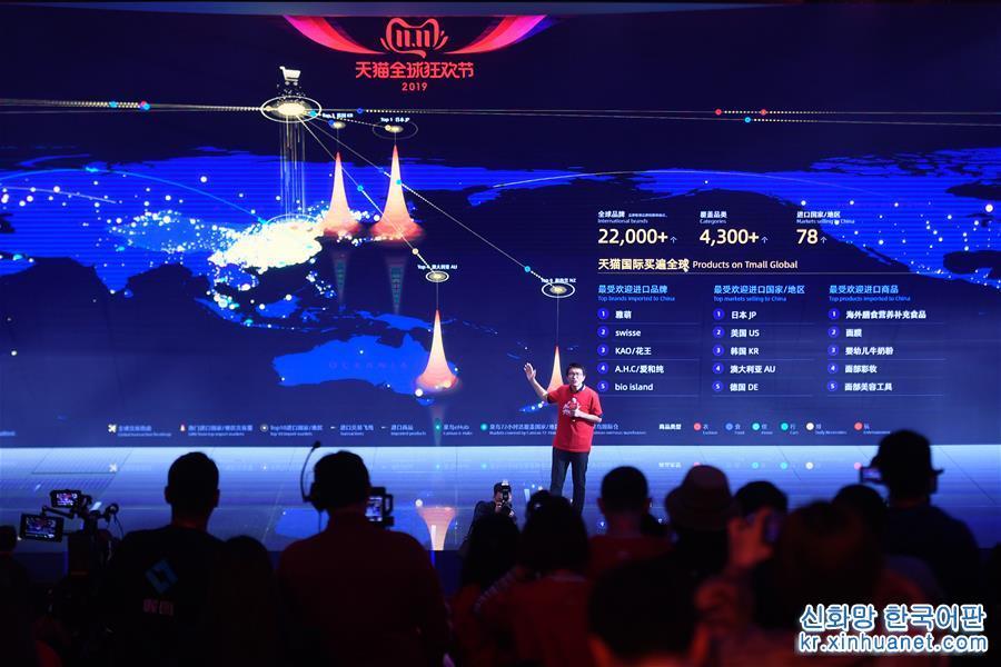 """(新華視界)(1)2019天貓""""雙十一""""成交額超過2684億元"""