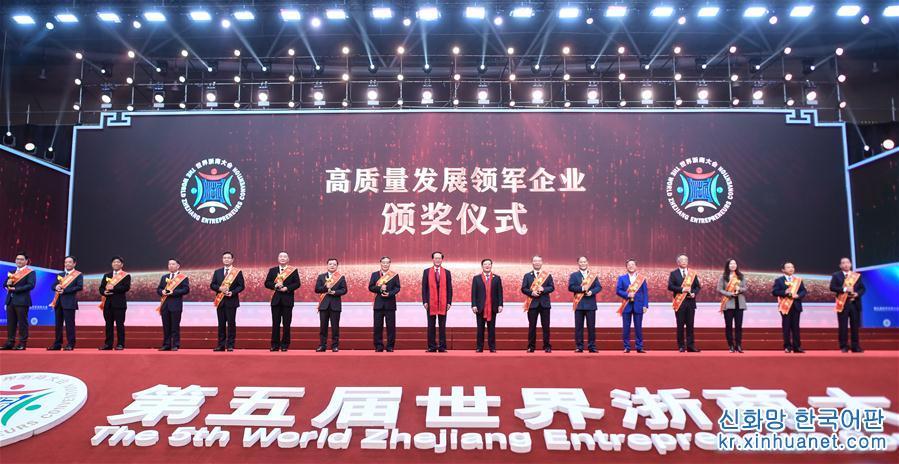 (經濟)(1)第五屆世界浙商大會在杭州開幕