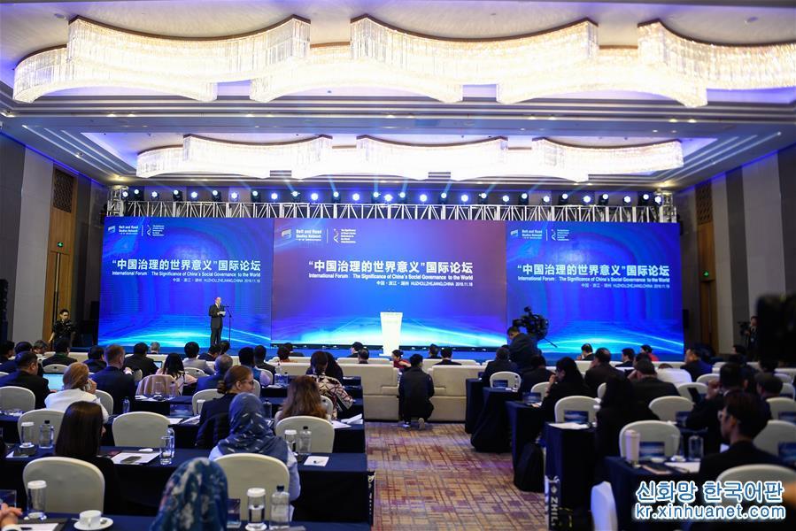 """(圖文互動)(1)""""中國治理的世界意義""""國際論壇在浙江湖州舉辦"""