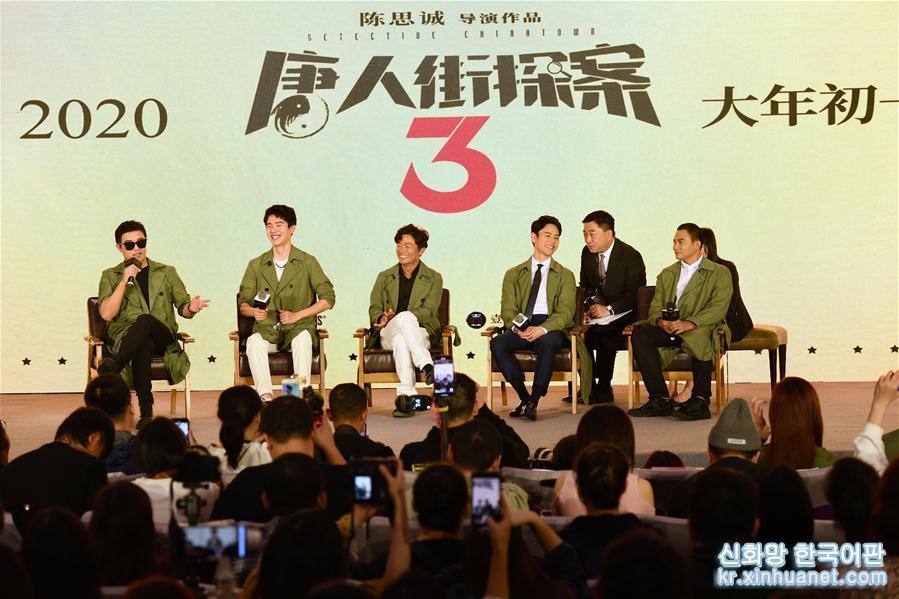(文化)(1)電影《唐人街探案3》舉行發布會