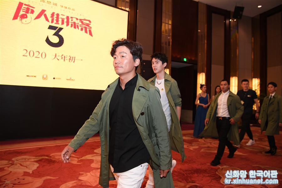 (文化)(4)電影《唐人街探案3》舉行發布會