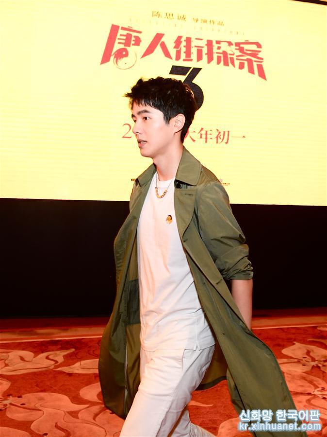 (文化)(5)電影《唐人街探案3》舉行發布會