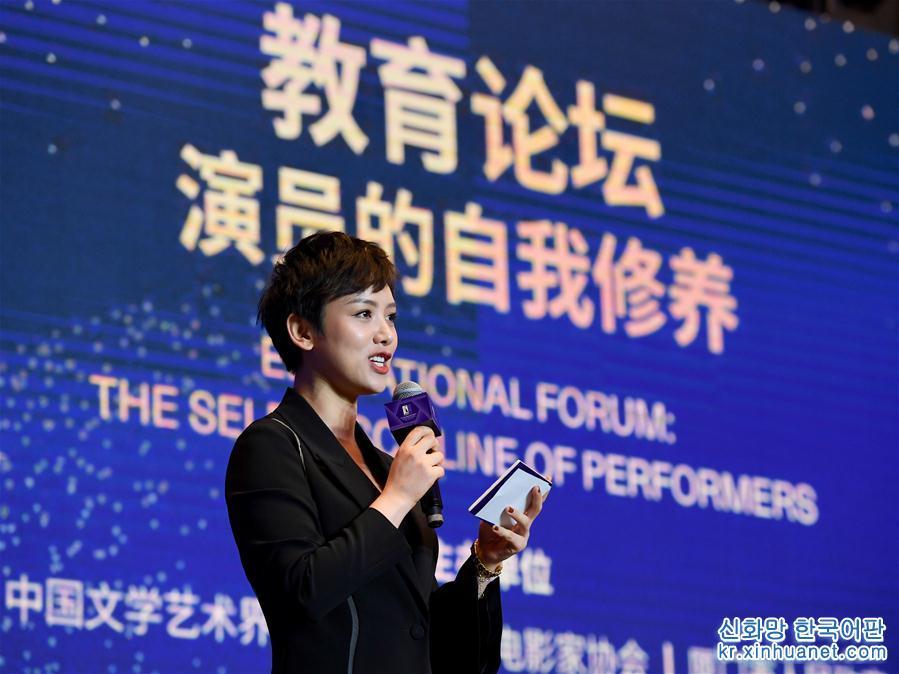 (文化)(1)第28屆中國金雞百花電影節教育論壇舉行