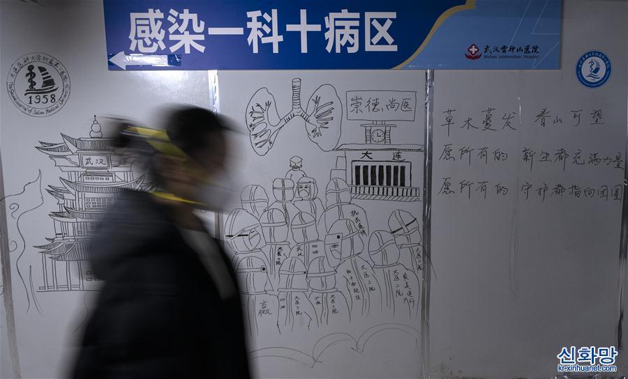 """(聚焦疫情防控)(3)溫暖又振奮——雷神山醫院裏的""""藝術長廊"""""""