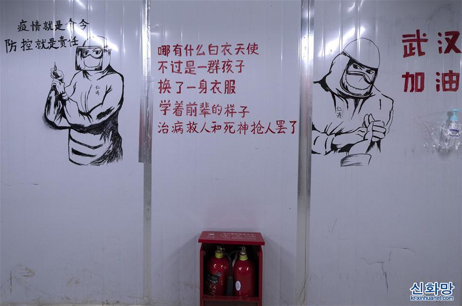 """(聚焦疫情防控)(7)溫暖又振奮——雷神山醫院裏的""""藝術長廊"""""""