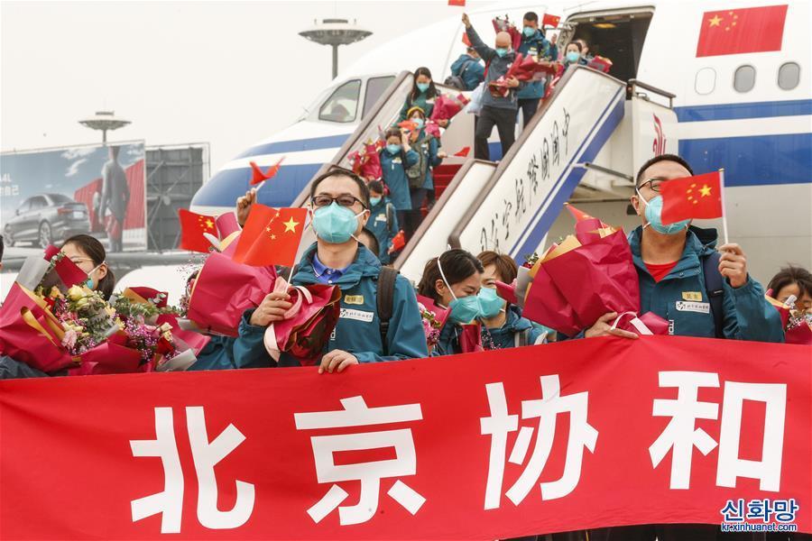 (圖文互動)(1)最後一支支援武漢國家醫療隊——北京協和醫院醫療隊返京