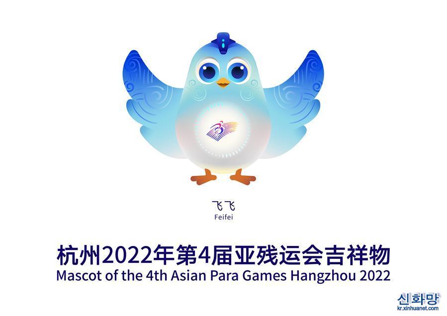 (體育)(1)2022杭州亞殘運會吉祥物發布
