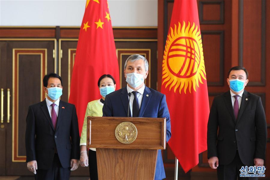(國際)(1)吉副總理:中方援助物資將進一步提升吉抗疫能力