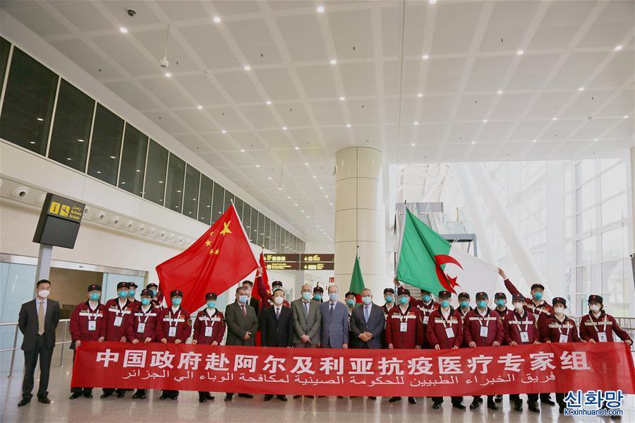 (国际)中国抗疫医疗专家组抵达阿尔及利亚