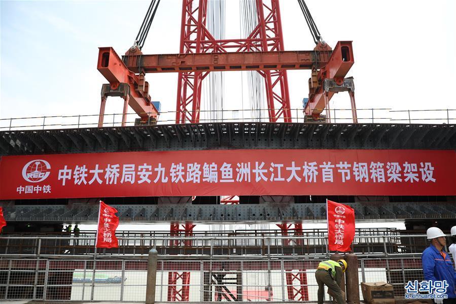 (圖文互動)(4)全國首座設計時速350公裏的長江鐵路橋開始架梁