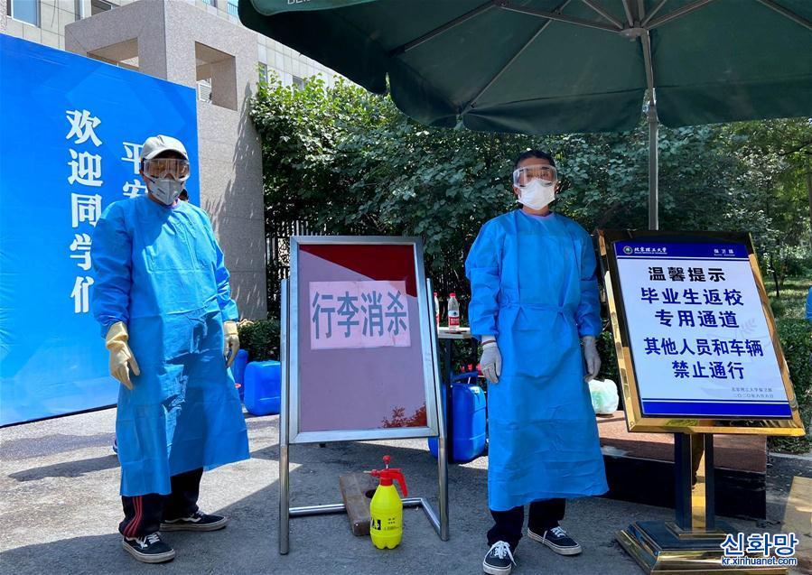 (圖文互動)(1)北京首批20余所高校畢業年級學生分批次返校復課