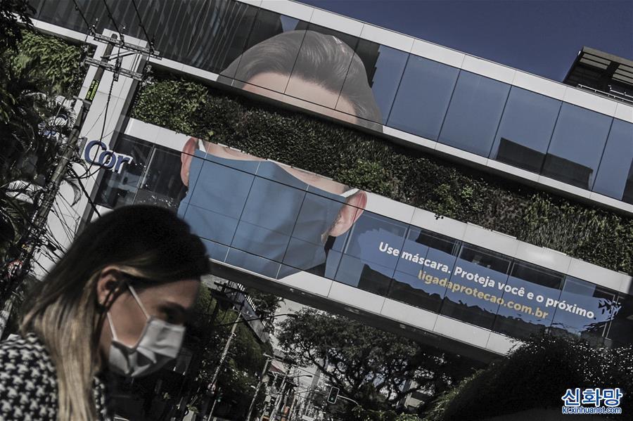 (國際疫情·新華視界)(1)巴西聖保羅州:公共場所必須帶口罩