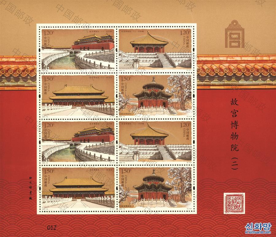(文化)(1)《故宫博物院(二)》特种邮票发行