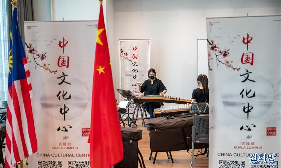 (國際·圖文互動)(1)吉隆坡中國文化中心疫情期間多種形式促中馬交流