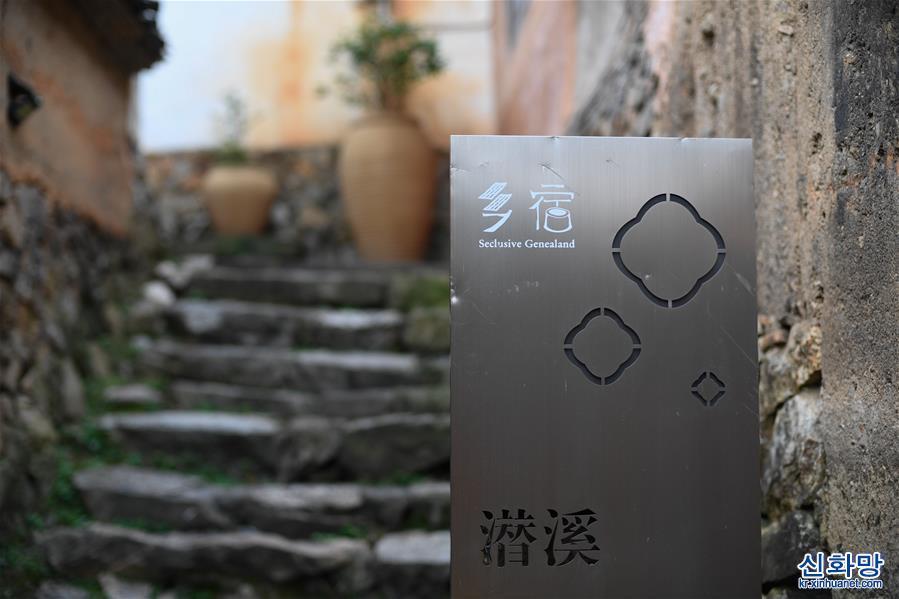 (鏡畫浙江)(1)江南鄉愁 別樣民宿