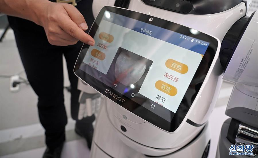 """(2020服貿會)(8)機器人中醫""""坐診""""服貿會"""