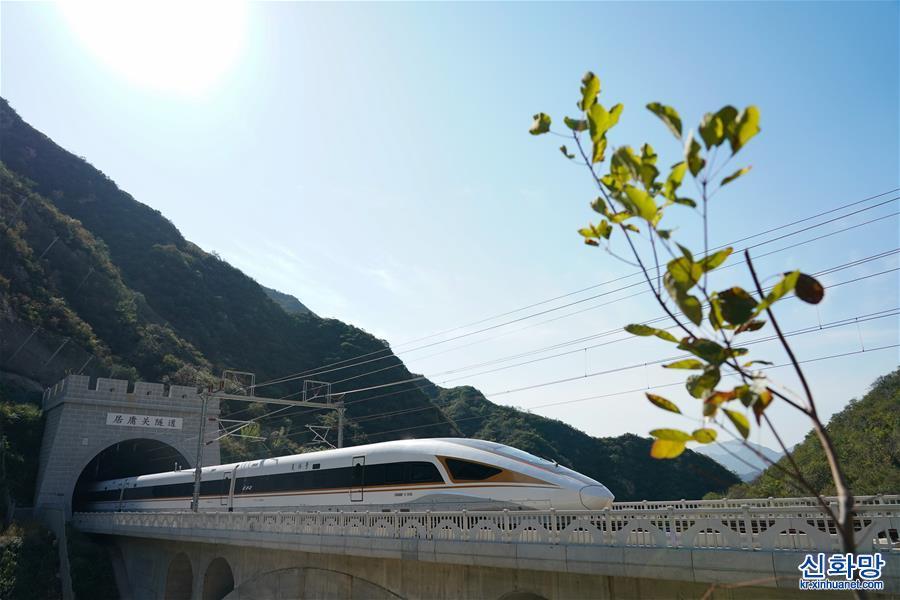 (坐著高鐵看中國)(1)京張高鐵:穿越歷史 駛向冬奧