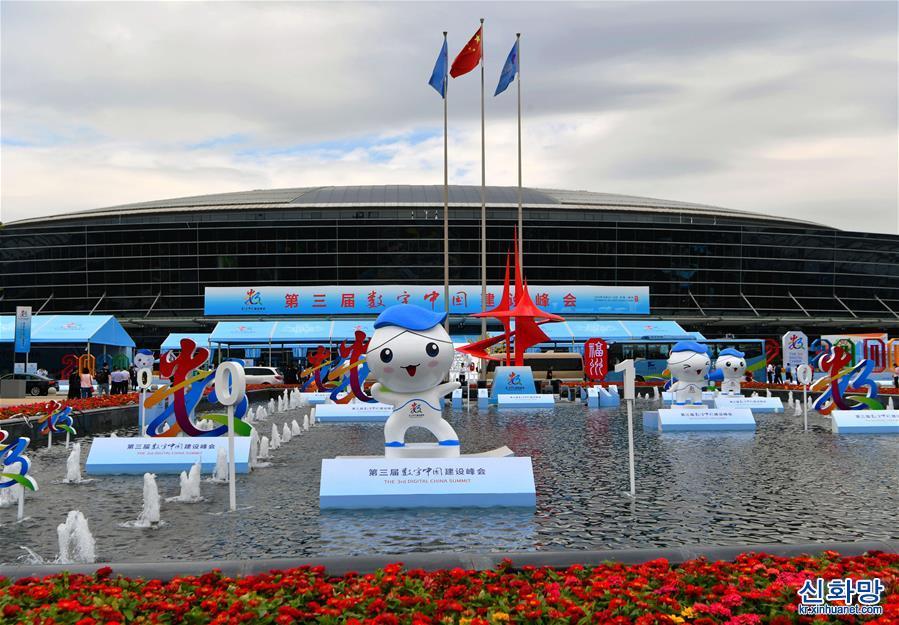 (社會)(1)第三屆數字中國建設峰會在福州開幕